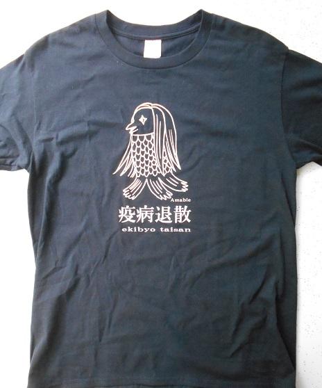 アマビエTシャツ.JPG