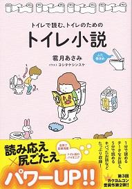 トイレ小説2.jpg
