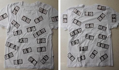 三国志Tシャツ.JPG