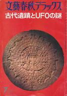 古代遺蹟とUFOの謎.jpg
