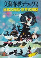 日本の民話・世界の民話.jpg