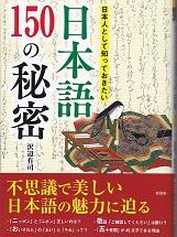 日本語150の秘密.jpg