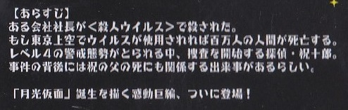 月光仮面・説明.jpg