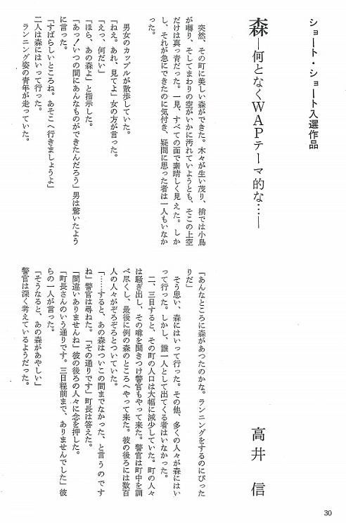 森(冒頭).jpg