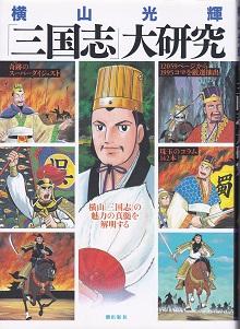 横山光輝「三国志」大研究.jpg