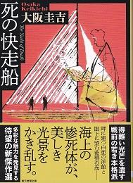 死の快走船.jpg