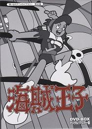 海賊王子.jpg