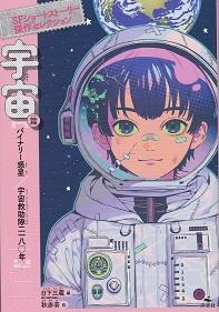 SFショートストーリー傑作セレクション 宇宙篇.jpg